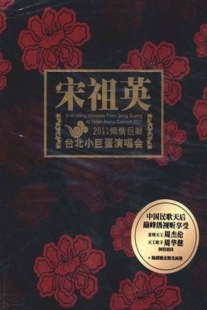 宋祖英 - 台北小巨蛋演唱会