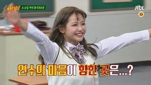 Men on a Mission Season 1 : Yoon Jung-soo, Ha Yeon-soo