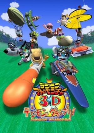 デジモンアドベンチャー3D デジモングランプリ!