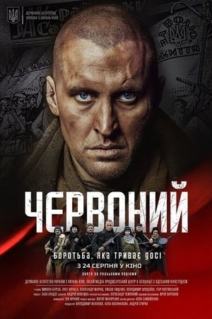 Watch Червоний Full Movie