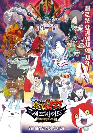 Eiga Youkai Watch: Shadow Side - Oni Ou no Fukkatsu (2017)