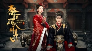 The King's Woman - 2017