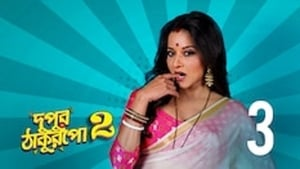 Dupur Thakurpo Season 2 :Episode 3  Izzat lutnewali Bhabi