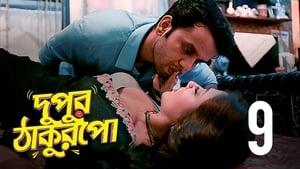 Dupur Thakurpo Season 1 :Episode 9  ROLL-PLAY-BOY