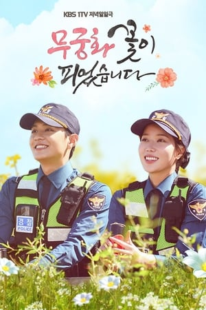 watch Lovers in Bloom  online | next episode