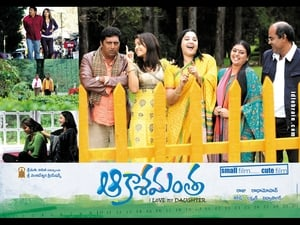 Akasamantha (2008) Poster