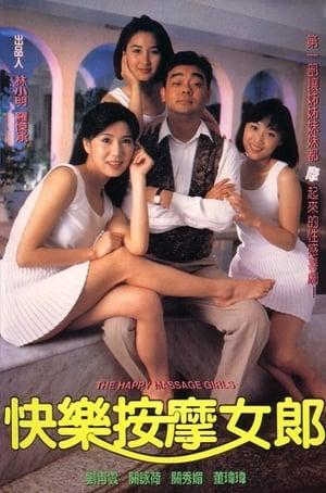 The Happy Massage Girls (1992)
