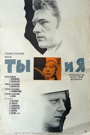 You and Me (1971)