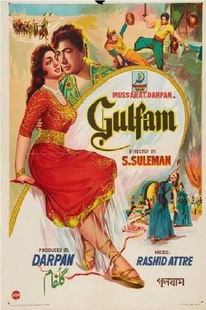 Gulfam