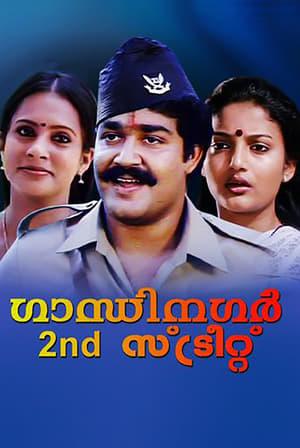 ഗാന്ധിനഗർ 2nd സ്ടീറ്റ്