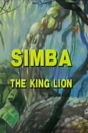 The King Lion (1969)