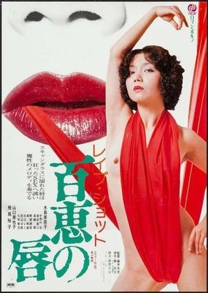 Rape shot: Momoe no kuchibiru