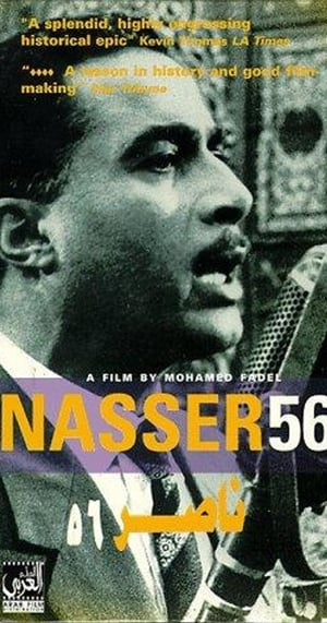 ناصر ٥7