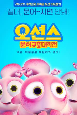 Happy Little Submarines 4 Adventure of Octopus