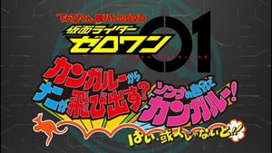 Kamen Rider Season 0 :Episode 16  Kamen Rider Zero-One Hyper Battle DVD