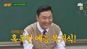 Men on a Mission Season 1 : Psy