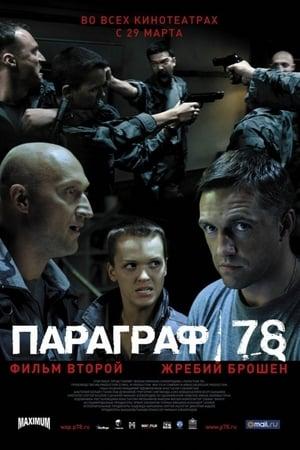 Paragraph 78: Film vtoroy