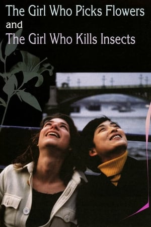The Girl Who Picks Flowers and the Girl Who Kills Insects (2000)