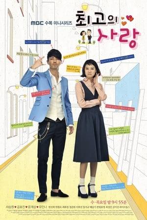 VER El Más Grandioso Amor (The Greatest Love) (2011) Online Gratis HD