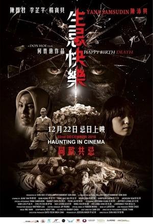 生忌快乐 (2016)