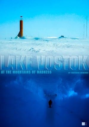 Озеро Восток. Хребет безумия