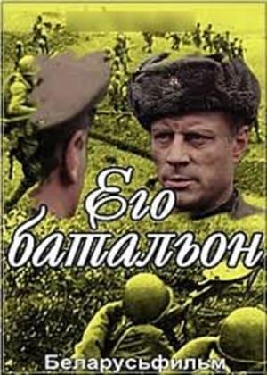 Son Bataillon