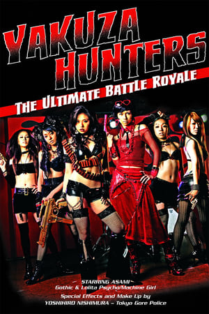Yakuza-Busting Girls: Final Death-Ride Battle (2010)