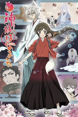 Kamisama Hajimemashita en streaming ou téléchargement
