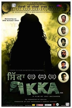 Sikka (ਸਿੱਕਾ)