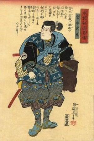 Miyamoto musashi hihitaiji no ba