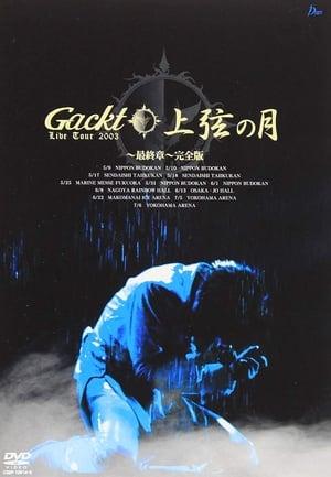 Gackt Live Tour 上弦の月 最終章 完全版