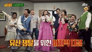 Men on a Mission Season 1 : Chuseok Special (2)