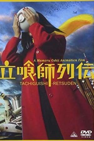 La légende des tachiguishi