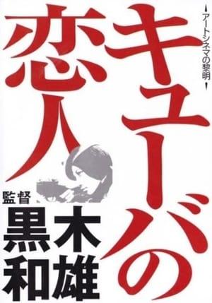 Kyûba no koibito