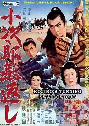 Kojiro tsubamegaeshi
