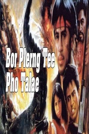 Bor Plerng Tee Pho Talae