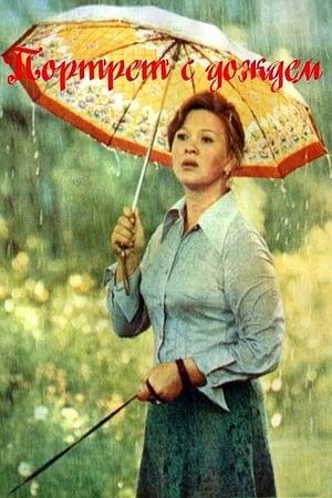 Портрет с дождем
