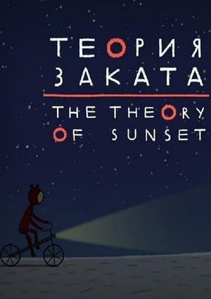 The Theory of Sunset (2018)