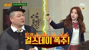 Men on a Mission Season 1 : Girl's Day