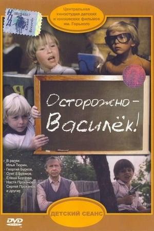 Осторожно – Василёк!