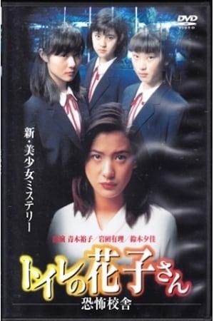 Toire no Hanako-san: Kyoufu kousha