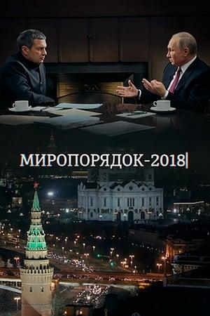 Миропорядок 2018
