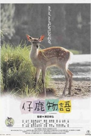 仔鹿物語 Kojika monogatari