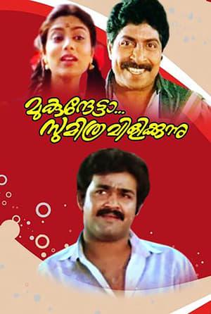 Watch Mukunthetta Sumitra Vilikkunnu Full Movie
