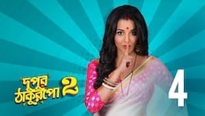 Dupur Thakurpo Season 2 :Episode 4  I love Ghora