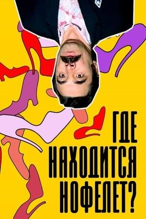 Gde Nakhoditsya Nofelet?
