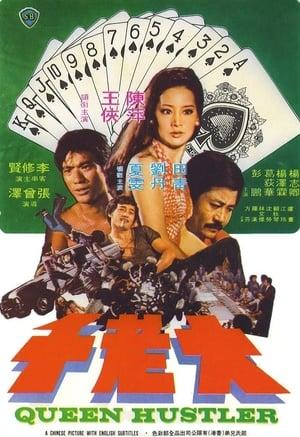 Da Lao Qian