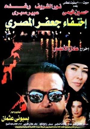 اختفاء جعفر المصري