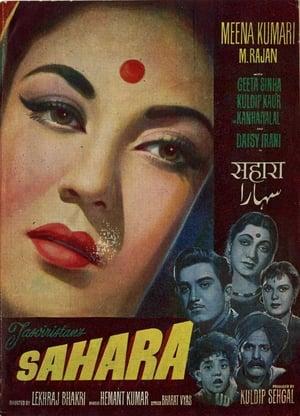 Sahara (1958)