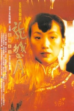 Long cheng zheng yue